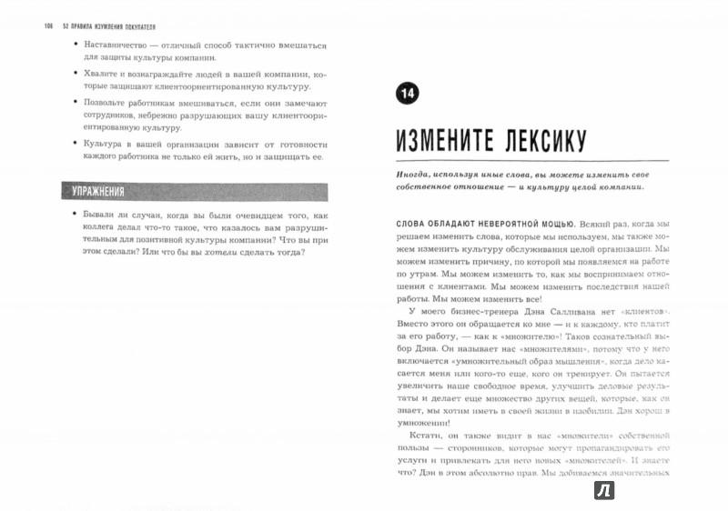 Иллюстрация 1 из 11 для Клиентам это нравится. 52 правила для сервиса на высшем уровне - Шеп Хайкен | Лабиринт - книги. Источник: Лабиринт