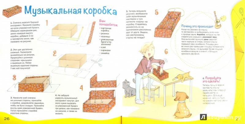Иллюстрация 1 из 21 для Тайны звука. Простые и наглядные опыты для детей и взрослых - Наварро, Хименес | Лабиринт - книги. Источник: Лабиринт
