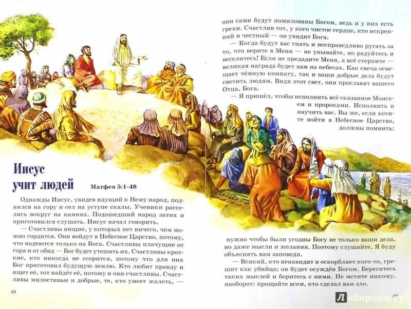 Иллюстрация 1 из 5 для Библейские повествования для детей | Лабиринт - книги. Источник: Лабиринт