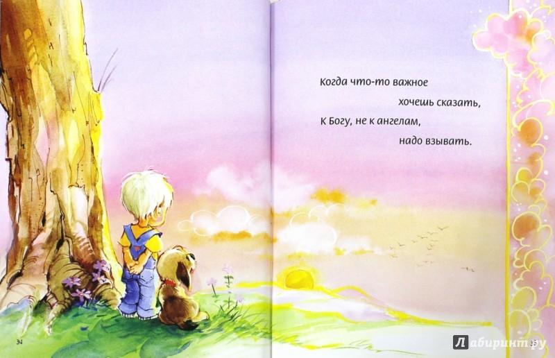 Иллюстрация 1 из 9 для Кто такие ангелы? - Кэтлинг Бостром | Лабиринт - книги. Источник: Лабиринт