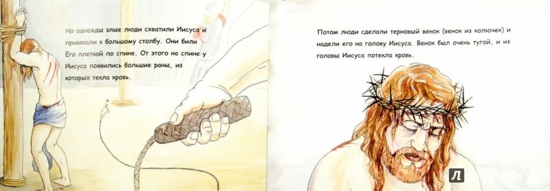 Иллюстрация 1 из 16 для История Иисуса - Дон Хаммат | Лабиринт - книги. Источник: Лабиринт