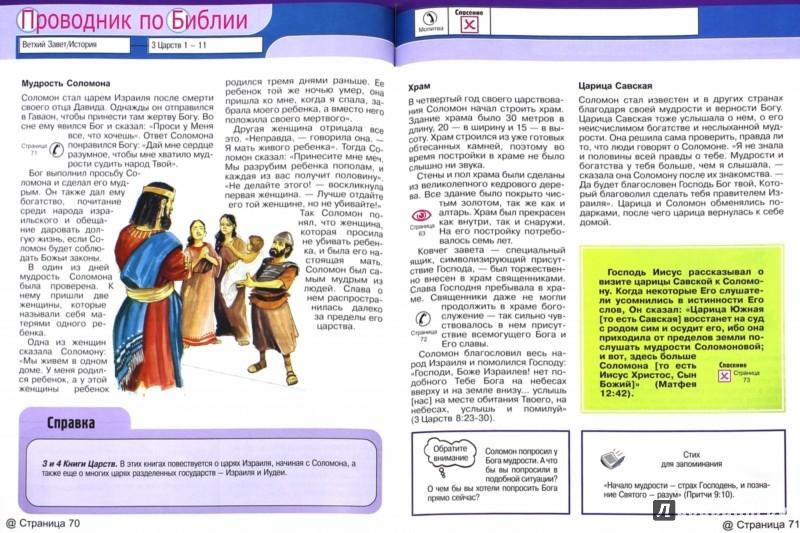 Иллюстрация 1 из 13 для Проводник по Библии - Кэрин Маккензи | Лабиринт - книги. Источник: Лабиринт
