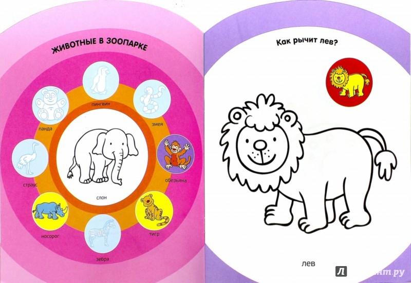 Иллюстрация 1 из 37 для Такие разные животные. Раскрась и наклей | Лабиринт - книги. Источник: Лабиринт