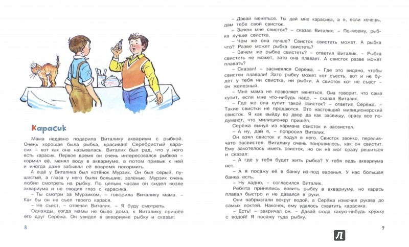 Иллюстрация 1 из 34 для Замазка - Николай Носов | Лабиринт - книги. Источник: Лабиринт