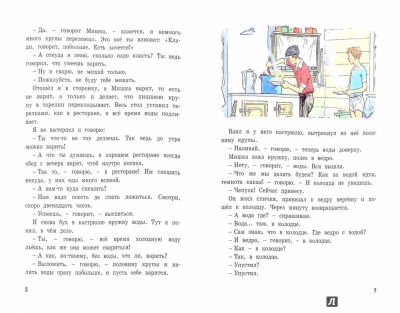 Иллюстрация 1 из 42 для Мишкина каша - Николай Носов | Лабиринт - книги. Источник: Лабиринт