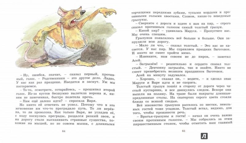 Иллюстрация 1 из 15 для Маруся ещё вернётся - Ирина Токмакова | Лабиринт - книги. Источник: Лабиринт