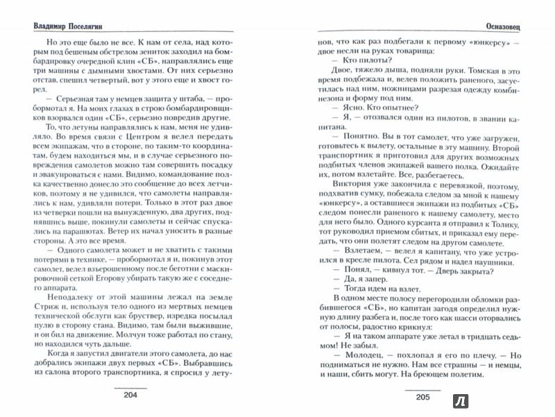 Иллюстрация 1 из 6 для Осназовец - Владимир Поселягин | Лабиринт - книги. Источник: Лабиринт