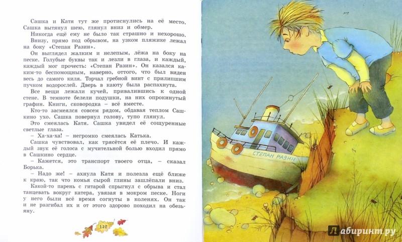 Иллюстрация 1 из 20 для Клад под старым дубом - Софья Прокофьева | Лабиринт - книги. Источник: Лабиринт
