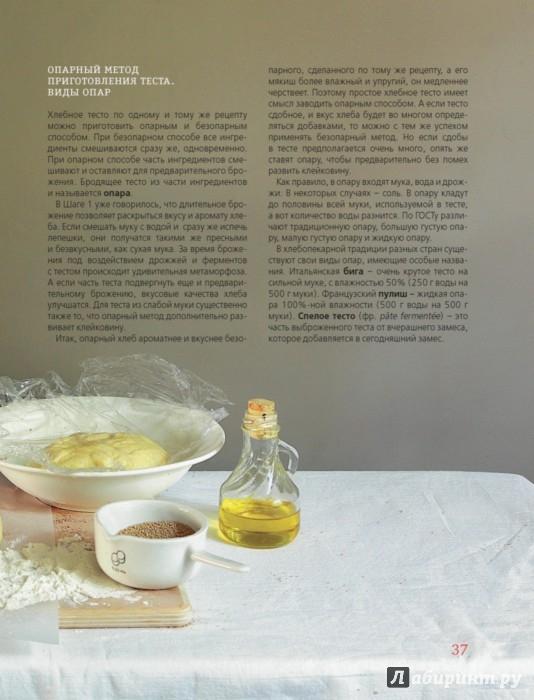 Иллюстрация 1 из 57 для Домашний хлеб - Анна Китаева | Лабиринт - книги. Источник: Лабиринт