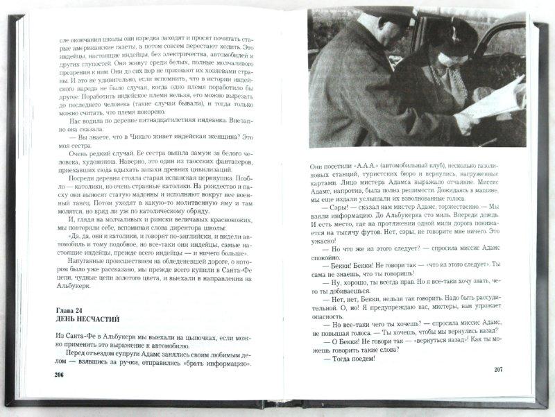 Иллюстрация 1 из 42 для Одноэтажная Америка. Письма из Америки - Ильф, Петров | Лабиринт - книги. Источник: Лабиринт