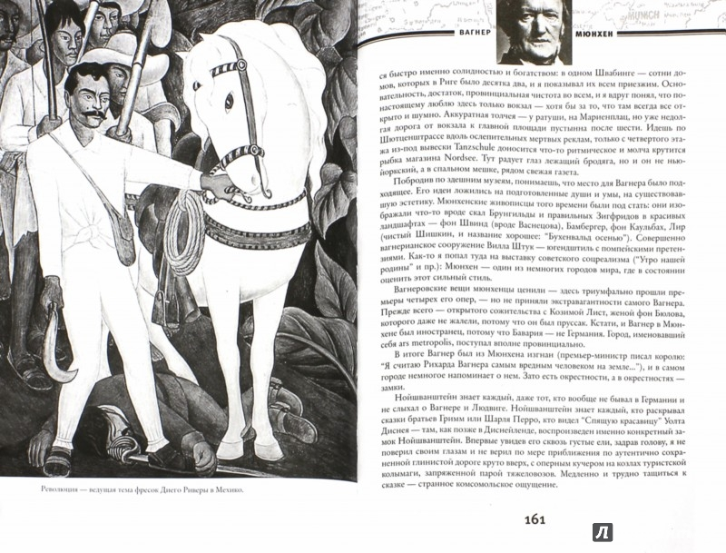 Иллюстрация 1 из 54 для Гений места - Петр Вайль | Лабиринт - книги. Источник: Лабиринт