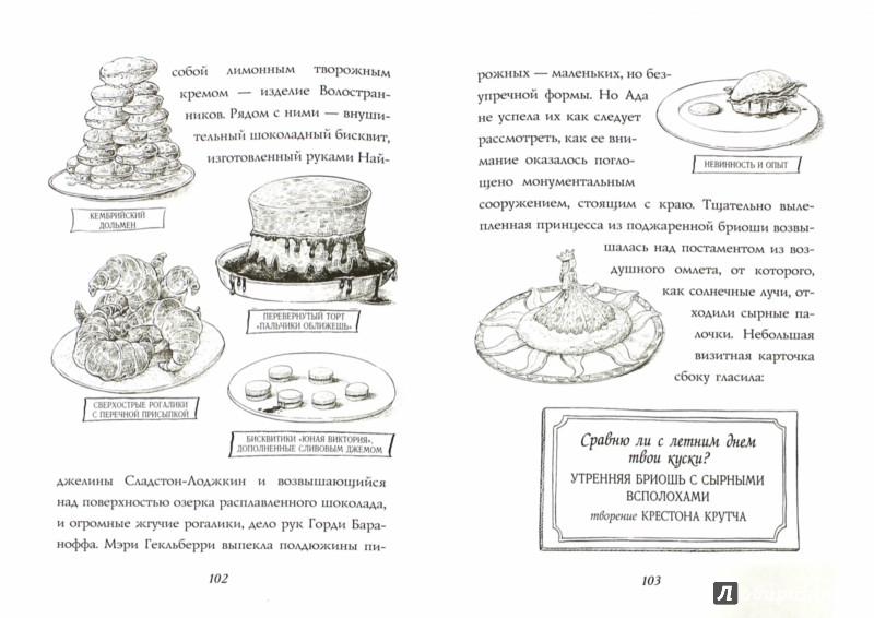 Иллюстрация 1 из 29 для Юная леди Гот и Праздник Полной Луны - Крис Ридделл | Лабиринт - книги. Источник: Лабиринт