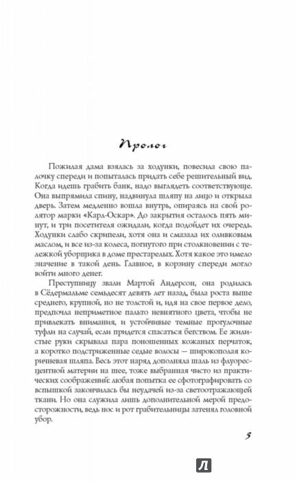 Иллюстрация 1 из 32 для Кофе с ограблением - Катарина Ингельман-Сунберг | Лабиринт - книги. Источник: Лабиринт