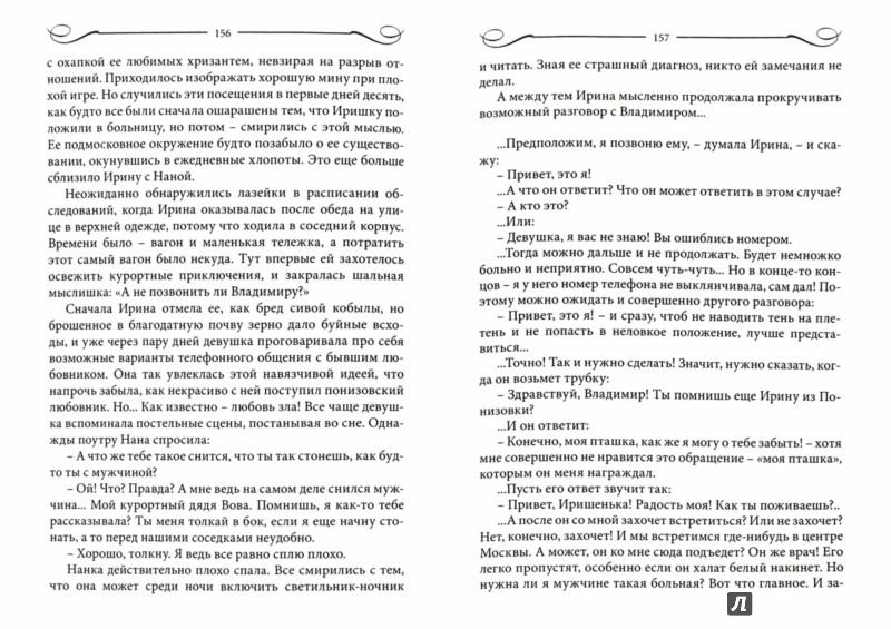Иллюстрация 1 из 4 для Почти некурортный роман - Марина Скрябина | Лабиринт - книги. Источник: Лабиринт