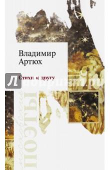 Артюх Владимир Григорьевич » Стихи к другу
