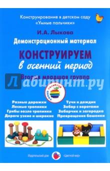 """Демонстрационный материал """"Конструируем в осенний период"""". 2 младшая группа"""