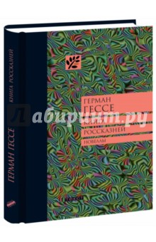 Книга россказней за 363 руб.