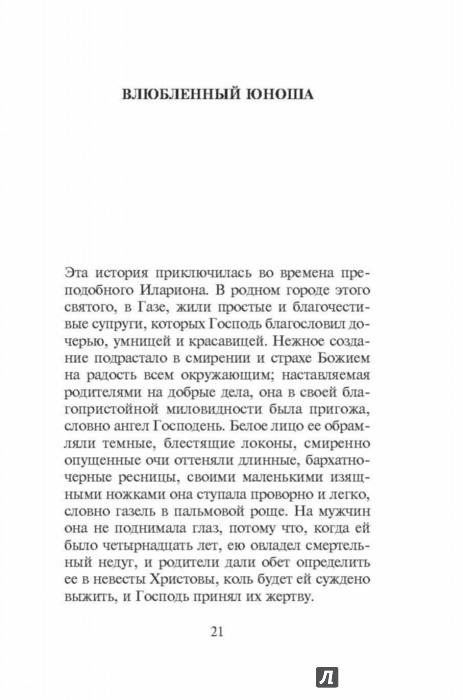 Иллюстрация 1 из 28 для Книга россказней - Герман Гессе | Лабиринт - книги. Источник: Лабиринт