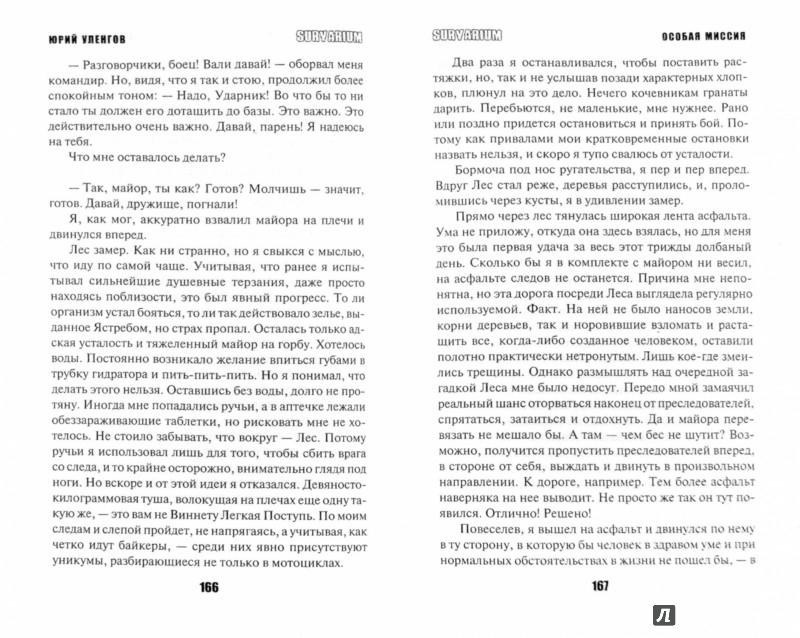 Иллюстрация 1 из 5 для Истории Выживших - Левицкий, Шалыгин, Ночкин | Лабиринт - книги. Источник: Лабиринт