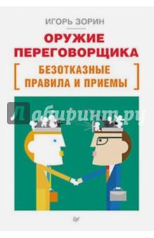 Оружие переговорщика. Безотказные правила и приемы книги питер украина хаос и революция оружие доллара