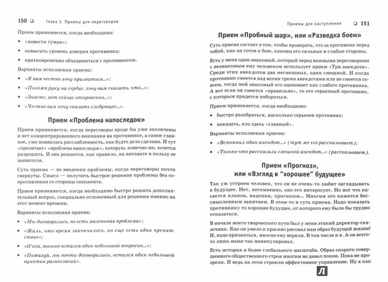 Иллюстрация 1 из 22 для Оружие переговорщика. Безотказные правила и приемы - Игорь Зорин | Лабиринт - книги. Источник: Лабиринт