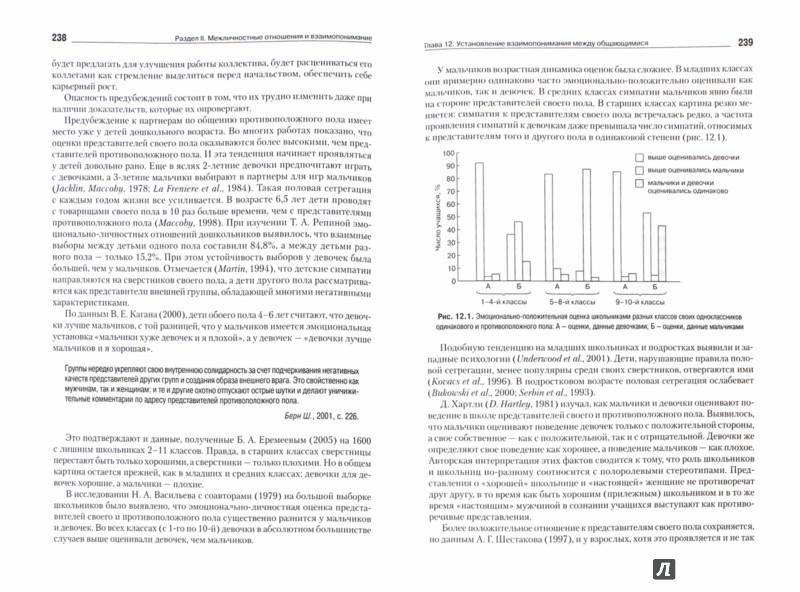 Иллюстрация 1 из 14 для Психология общения и межличностных отношений - Евгений Ильин | Лабиринт - книги. Источник: Лабиринт