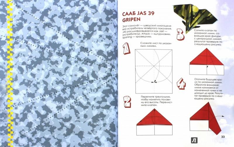 Иллюстрация 1 из 14 для Бумажные самолёты. Коллекция летающих моделей - Альберт Хакимуллин | Лабиринт - книги. Источник: Лабиринт