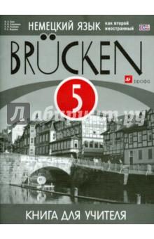 """Немецкий язык. """"Мосты"""". 1-й год обучения. 5 класс. Книга для учителя. ФГОС"""