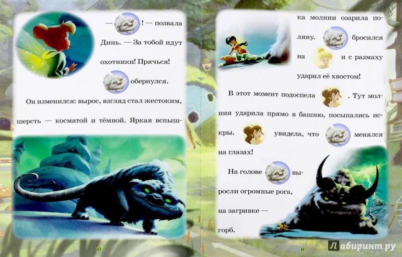 Иллюстрация 1 из 16 для Таинственный зверь. Феи. Легенда о Чудовище | Лабиринт - книги. Источник: Лабиринт