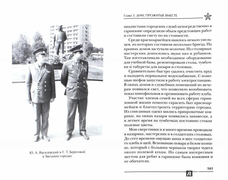 Иллюстрация 1 из 11 для Сыны России - Вера Василевская | Лабиринт - книги. Источник: Лабиринт