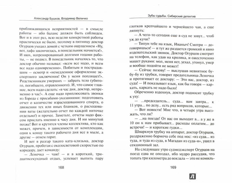 Иллюстрация 1 из 6 для Зубы судьбы. Сибирский детектив - Бушков, Величко | Лабиринт - книги. Источник: Лабиринт