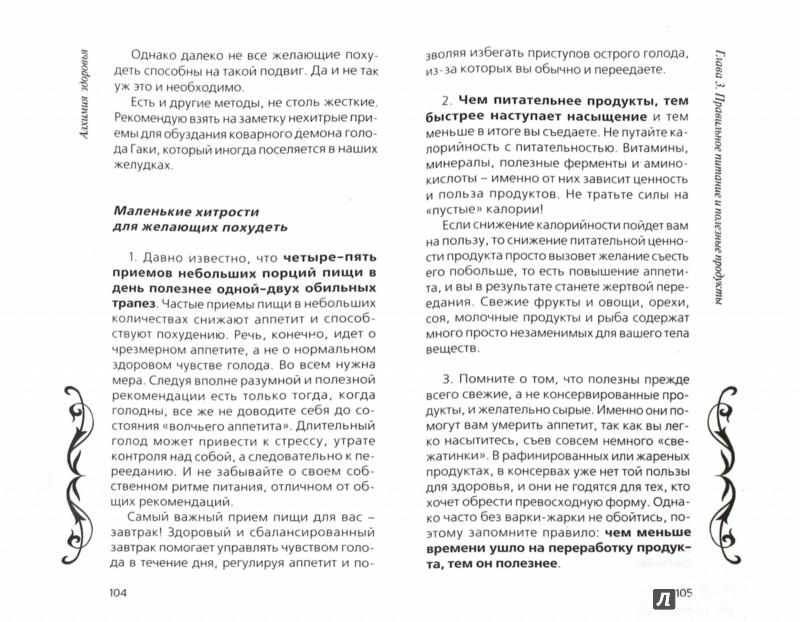 Иллюстрация 1 из 6 для Алхимия здоровья - Наталия Правдина | Лабиринт - книги. Источник: Лабиринт