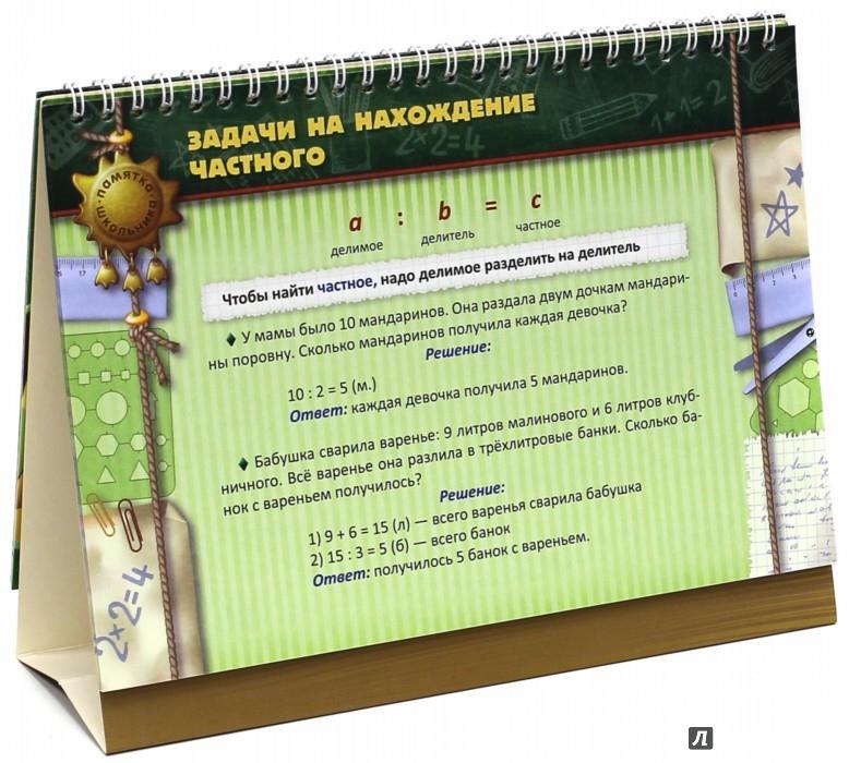 Иллюстрация 1 из 16 для Математика. 1-4 классы. Решение всех видов задач - Марина Селиванова | Лабиринт - книги. Источник: Лабиринт