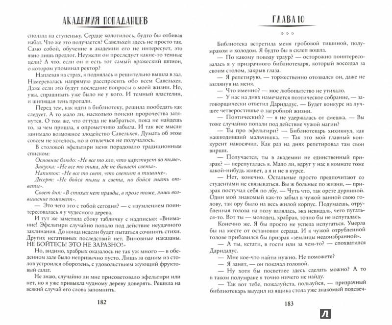 Иллюстрация 1 из 18 для Академия попаданцев - Боталова, Флат   Лабиринт - книги. Источник: Лабиринт