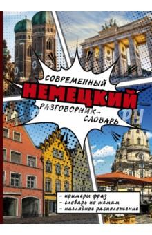 Современный немецкий разговорник-словарь