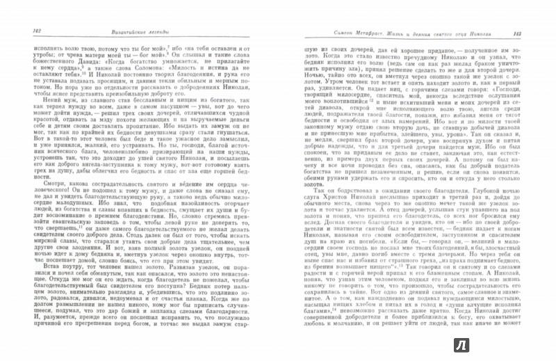 Иллюстрация 1 из 35 для Младшая Эдда. Репринтное воспроизведение издания 1970 года | Лабиринт - книги. Источник: Лабиринт