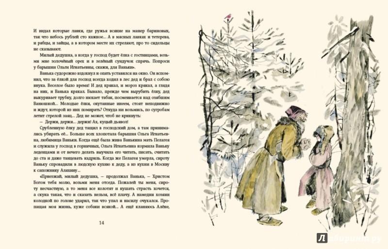 Иллюстрация 1 из 26 для Ванька - Антон Чехов   Лабиринт - книги. Источник: Лабиринт