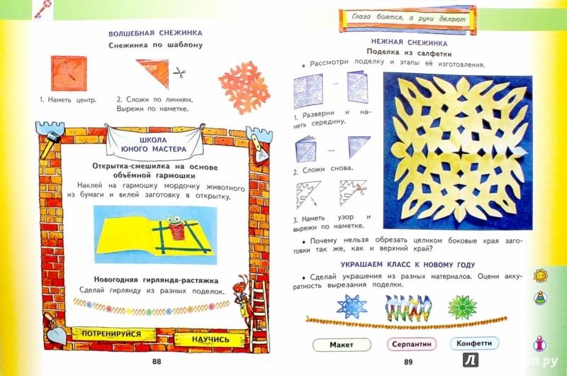 Иллюстрация 1 из 10 для Технология. 1 класс. Учебник. ФГОС - Узорова, Нефедова | Лабиринт - книги. Источник: Лабиринт