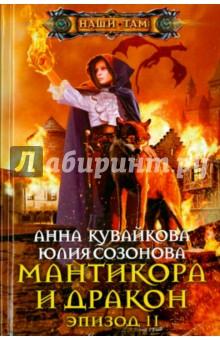 Мантикора и Дракон. Эпизод II
