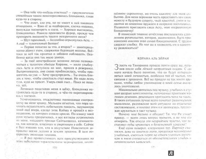 Иллюстрация 1 из 7 для Мантикора и Дракон. Эпизод II - Кувайкова, Созонова | Лабиринт - книги. Источник: Лабиринт