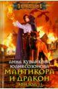 Обложка Мантикора и Дракон. Эпизод II