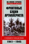 Фронтовые будни артиллериста. С гаубицей от Сожа до Эльбы. 1941-1945