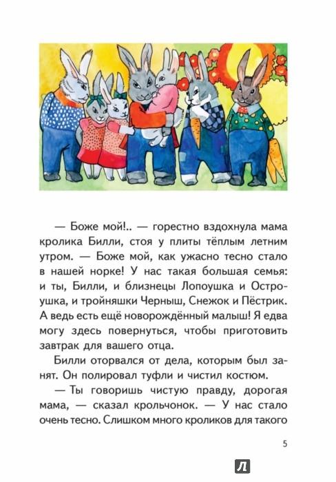 Иллюстрация 1 из 20 для Удача кролика Билли - Элизабет Гордон | Лабиринт - книги. Источник: Лабиринт