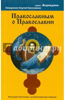 Православным о православии