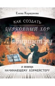 Как создать церковный хор. В помощь начинающему хормейстеру (+CD) виталий демьянович гитт в помощь начинающему мануальному терапевту