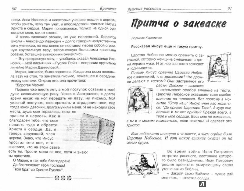 Иллюстрация 1 из 5 для Криничка. Том 2 | Лабиринт - книги. Источник: Лабиринт
