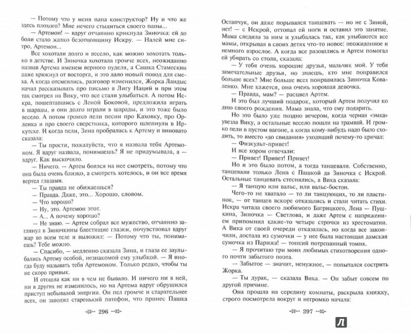 Иллюстрация 1 из 9 для Война 1941-1945. Повести и рассказы - Быков, Васильев, Казакевич | Лабиринт - книги. Источник: Лабиринт