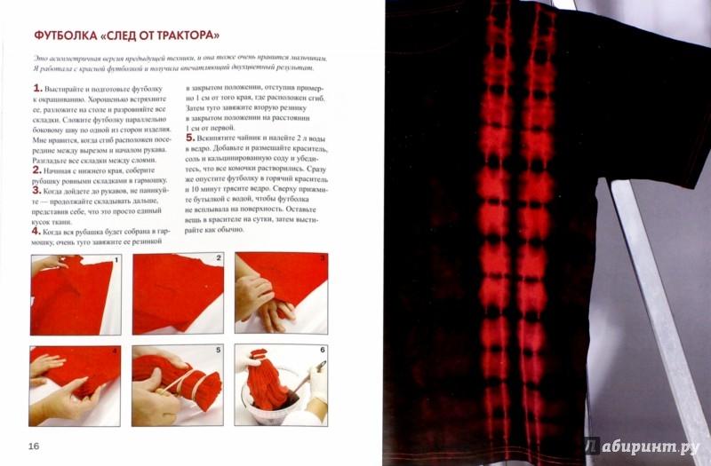 Иллюстрация 1 из 17 для Окрашивание ткани. Техника шибори - Мелани Брумер | Лабиринт - книги. Источник: Лабиринт