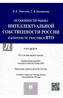 Особенности рынка интеллектуальной собственности России в контексте участия в ВТО. Монография цена и фото