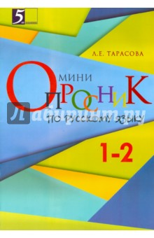 Русский язык. Мини-опросник. 1-2 класс